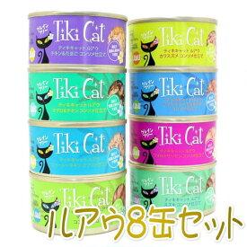 最短賞味2022.6・ティキキャット ルアウ 8種類セット 80g×8缶 全年齢猫用ウェット総合栄養食キャットフードTikiCat正規品tilus