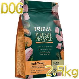 最短賞味2022.2.26・トライバル フレッシュ ターキー 2.5kg 成犬用ドライ ドッグフードTRIBAL正規品tr11717