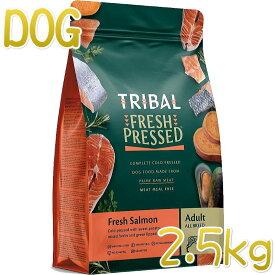 最短賞味2022.2.4・トライバル フレッシュ サーモン 2.5kg 成犬用ドライ ドッグフードTRIBAL正規品tr11724