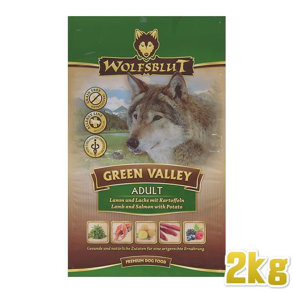 最短賞味期限2020/1/21・NEW ウルフブラッド グリーンバレー 2kg 成犬用ドライ 穀物不使用/グレインフリー ドッグフード WOLFSBLUT 正規品 wb63600
