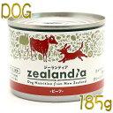 最短賞味2022.3・ジーランディア 犬 ビーフ 185g缶 成犬用ウェット ドッグフード 総合栄養食Zealandia正規品ze60111