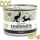 最短賞味2022.3・ジーランディア 犬 カンガルー 185g缶 成犬用ウェット ドッグフード総合栄養食Zealandia正規品ze60173