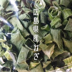 国産乾燥ねぎ 30g広島県産【送料無料】収穫してすぐに乾燥(エアドライ)・栽培期間中、無農薬・有機で作りました(大袋)
