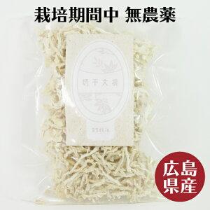 広島県切干大根 120g【栽培時無農薬】【白首大根】
