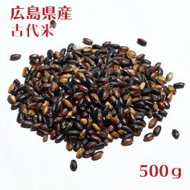 【送料無料】黒米【古代米】広島県産(県北)おいしいお米の産地 500g 産地直送