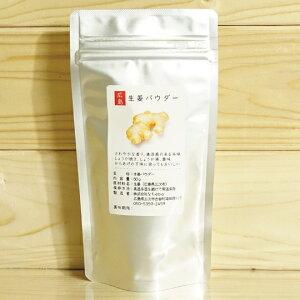 辛味高濃度製法!生姜パウダー(50g)カラダ温まる【ショウガオール全快】