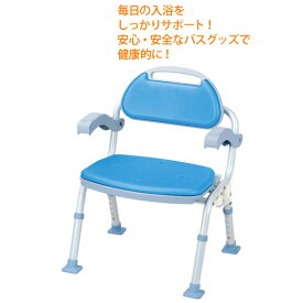 折りたたみシャワーベンチ ソフテック 肘掛 ブルー(介護用品 便利 おすすめ 新生活応援 お買い物マラソンセール)