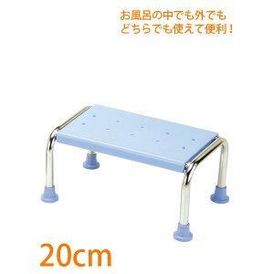 浴槽台YD 20cm ライトブルー 入浴踏み台 ステンレス製 介護用品 お風呂 踏み台 安全 丈夫 便利 おすすめ お返し 新生活応援