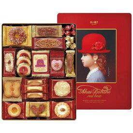 内祝い お菓子ギフト 赤い帽子クッキー詰合せ レッドボックス(お菓子ギフト 内祝い 結婚内祝い 出産内祝い 新築祝い 景品 結婚祝い ギフト おしゃれ インスタ映え 贈答品 お歳暮ギフト 御歳暮 お返し)