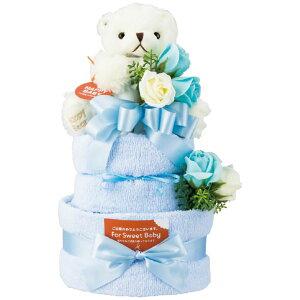 おむつケーキ 2段/ブルー(内祝い 結婚内祝い 出産内祝い 景品 結婚祝い 引き出物 香典返し ギフト お返し)(お買い物マラソンセール)