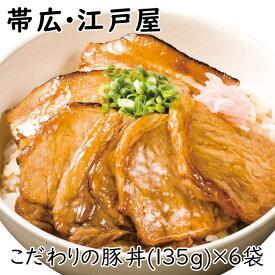 帯広・江戸屋のこだわり豚丼の具 6食(豚肉 北海道 帯広)(内祝い お返し ギフト)(キャッシュレス5%還元)