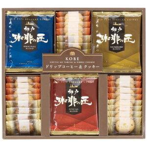神戸の珈琲の匠&クッキーセット GM-25(内祝い 結婚内祝い 出産内祝い 景品 結婚祝い 引き出物 香典返し お返し コーヒーギフト)(お買い物マラソンセール キャッシュレス5%還元)
