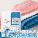 エアーかおる オーガニックコットン ハーフバスタオル2枚セット ブルー・ホワイト(日本製タオル 浅野撚糸 エアーカオ…