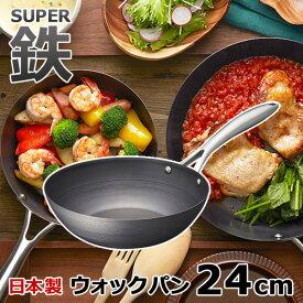 内祝い ウォックパン スーパー鉄 24cm(日本製 フライパン ガス IH対応 ビタクラフト VitaCraft 錆びにくい おしゃれ お手入れ簡単 安心 こびりつきにくい安全 ステンレス製ハンドル)