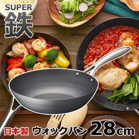 ウォックパン スーパー鉄 28cm(日本製 ガス IH対応 ビタクラフト VitaCraft フライパン 錆びにくい おしゃれ お手入れ簡単 安心 こびりつきにくい 安全 ステンレス製ハンドル)