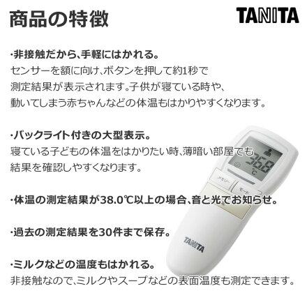タニタ非接触体温計BT-54X(測定時間約1秒皮膚赤外線体温計単4形アルカリ乾電池付き非接触センサー式バックライト付き大型表示赤ちゃん子供TANITA)