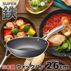 ウォックパン スーパー鉄 26cm(日本製 フライパン ガス IH対応 ビタクラフト VitaCraft 錆びにくい おしゃれ お手入れ簡単 安心 こびりつきにくい安全 ステンレス製ハンドル)