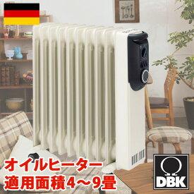 DBK オイルヒーター HEZ13 10KTH(適用面積4〜9畳用)省エネ&安全装置付き(暖房器具 寒さ対策 暖かい オイルラジエターヒーター 安心 おしゃれ ドイツ製 節約家電 新生活応援)(キャッシュレス5%還元)
