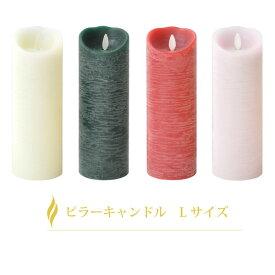 LEDキャンドル LUMINARA(ルミナラ) ピラーキャンドルタイプ Lサイズ(おしゃれなギフト 誕生日プレゼント 女性への贈り物)