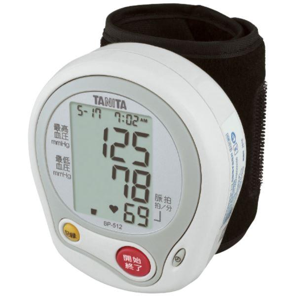 タニタ 手首式血圧計(結婚祝い 出産祝い 就職祝い 結婚祝い 引き出物 お返し)(お買い物マラソンセール 500円OFFクーポン配布中)
