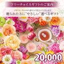 カタログギフト ナコレ特別カタログギフト 20000円コース ガーネット(内祝い チョイスカタログ 結婚内祝い 出産内祝い…