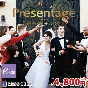 カタログギフト リンベル ブライダル専用カタログギフト プレゼンテージ ブライダル」カルテット+e-Giftコース RINGBELL チョイスギフト チョイスカタログ 内祝い 結婚内祝い 結婚祝い お歳暮