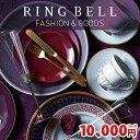 リンベル カタログギフト グッズ専用カタログギフト シリウスコース(RINGBELL 内祝い 結婚内祝い 出産内祝い 新築祝い…