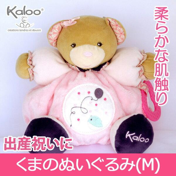 Kaloo(カルー)ぬいぐるみ プティローズ・クマ/M(熊 お人形 ぬいぐるみ 出産祝い 赤ちゃん ベビー 可愛い おしゃれ お誕生日プレゼント クリスマスプレゼント 贈り物 ギフト)