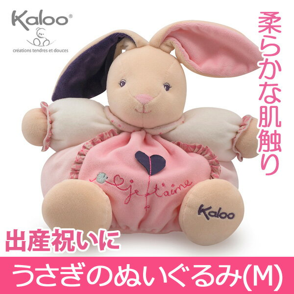 Kaloo(カルー)プティローズ・ウサギ/M(兎 お人形 ぬいぐるみ 出産祝い お誕生日プレゼント クリスマスプレゼント 贈り物 ギフト)(週末最大ポイント10倍セール)