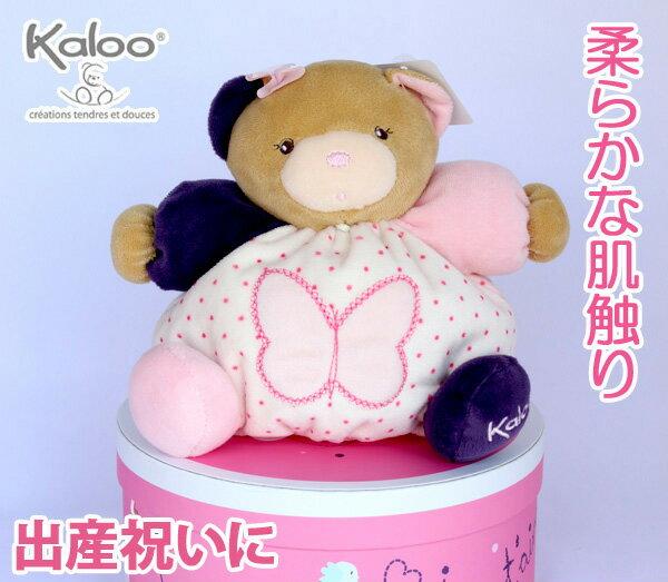 Kaloo(カルー)ぬいぐるみ プティローズ・クマ/S(熊 お人形 ぬいぐるみ 出産祝い 赤ちゃん ベビー 可愛い おしゃれ お誕生日プレゼント クリスマスプレゼント 贈り物 ギフト)