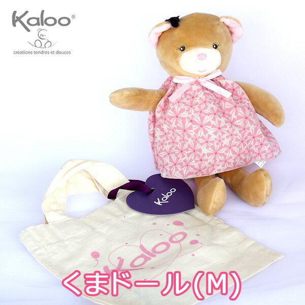 Kaloo(カルー)プティローズ・くまドール/M(お人形 熊 クマ ぬいぐるみ 出産祝い 赤ちゃん ベビー 可愛い おしゃれ お誕生日プレゼント クリスマスプレゼント 贈り物 ギフト)