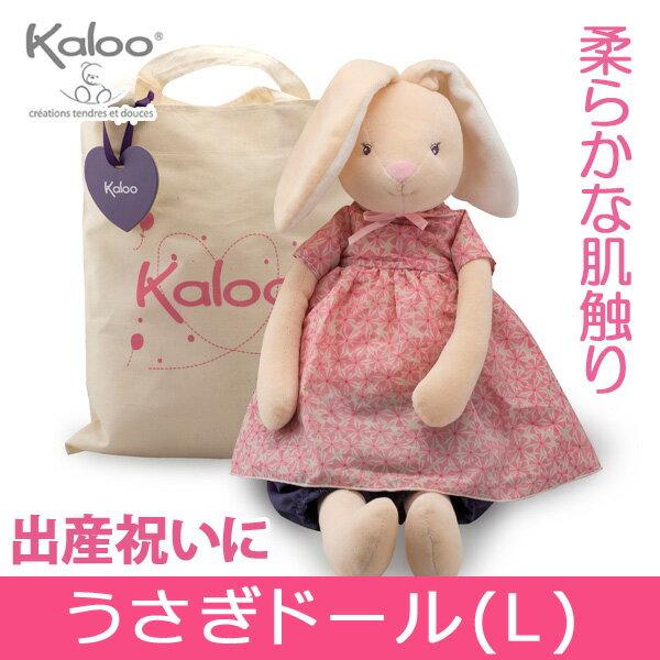 Kaloo(カルー)プティローズ うさぎドール/L(お人形 兎 ぬいぐるみ 出産祝い 赤ちゃん ベビー 可愛い おしゃれ お誕生日プレゼント クリスマスプレゼント 贈り物 ギフト)