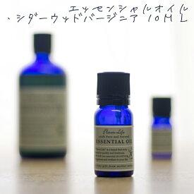 アロマオイル シダーウッドバージニア 10ml(AEAJ表示基準適合認定精油 高品質 エッセンシャルオイル 精油 アロマオイル 人気 アロマテラピー 香り フレーバーライフ 癒し アロマグッズ 新生活応援)