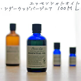 アロマオイル シダーウッドバージニア 100ml(AEAJ表示基準適合認定精油 高品質 エッセンシャルオイル 精油 アロマオイル 人気 アロマテラピー 香り フレーバーライフ 癒し アロマグッズ 新生活応援)