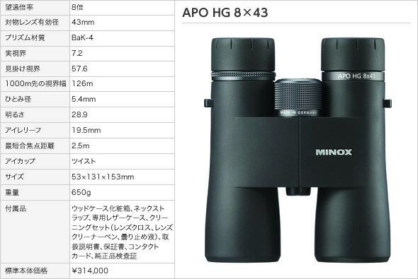 双眼鏡 ミノックス APO HG8×43(アウトドア用品 アウトドアグッズ キャンプ用品 便利グッズ 精密機器 正規品)