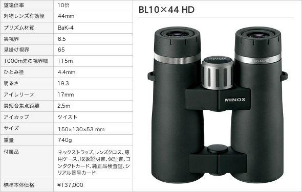 双眼鏡 ミノックス BL10×44HD(アウトドア用品 アウトドアグッズ キャンプ用品 便利グッズ 精密機器 正規品)