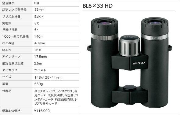 双眼鏡 ミノックス BL8×33HD(アウトドア用品 アウトドアグッズ キャンプ用品 便利グッズ 精密機器 正規品)