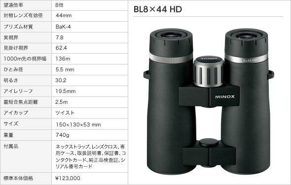 双眼鏡 ミノックス BL8×44HD(アウトドア用品 アウトドアグッズ キャンプ用品 便利グッズ 精密機器 正規品)