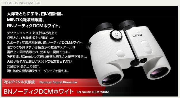 双眼鏡 ミノックス BNノーティクDCホワイト(アウトドア用品 アウトドアグッズ キャンプ用品 便利グッズ 精密機器 正規品)