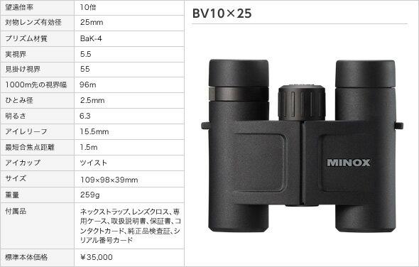 双眼鏡 ミノックス BV10×25(アウトドア用品 アウトドアグッズ キャンプ用品 便利グッズ 精密機器 正規品)