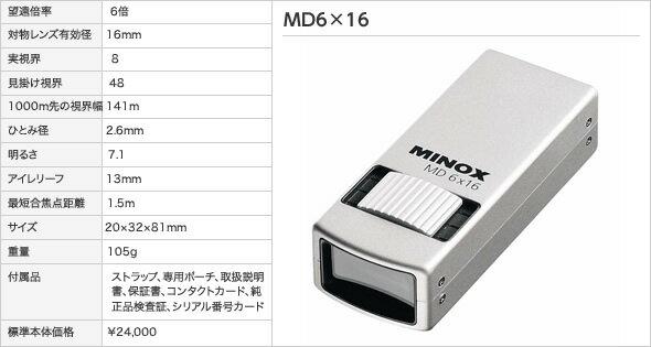 双眼鏡 ミノックス MD6×16(アウトドア用品 アウトドアグッズ キャンプ用品 便利グッズ 精密機器 正規品)