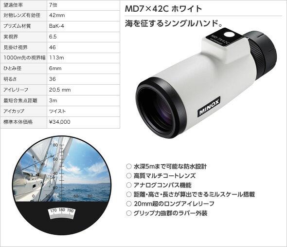 双眼鏡 ミノックス MD7×42Cホワイト(アウトドア用品 アウトドアグッズ キャンプ用品 便利グッズ 精密機器 正規品)