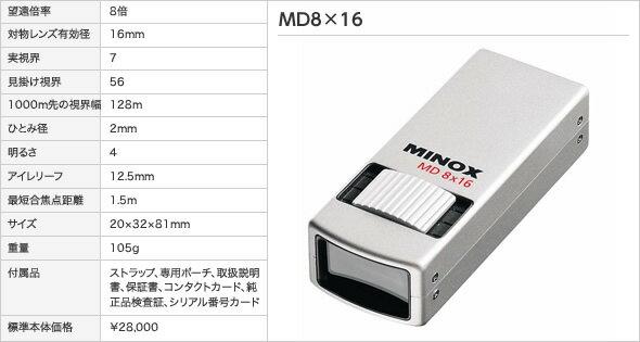 双眼鏡 ミノックス MD8×16(アウトドア用品 アウトドアグッズ キャンプ用品 便利グッズ 精密機器 正規品)