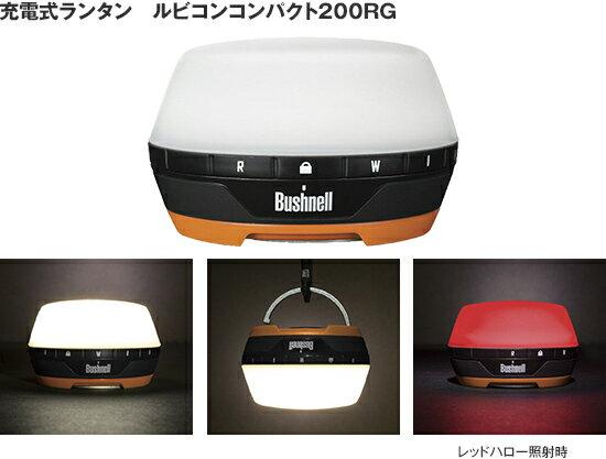 フラッシュライト ブッシュネル ルビコンコンパクト200RG(アウトドア用品 アウトドアグッズ キャンプ用品 便利グッズ 精密機器 正規品)