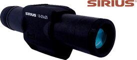 防振スコープ シリウス 10-20×25(アウトドア用品 アウトドアグッズ キャンプ用品 車中泊 便利グッズ 精密機器 正規品)(お買い物マラソンセール)