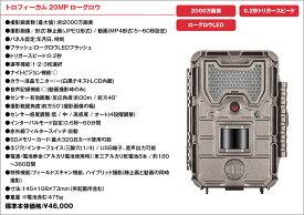 屋外型センサーカメラ ブッシュネル トロフィーカム20MPローグロウ(アウトドア用品 アウトドアグッズ キャンプ用品 便利グッズ 精密機器 正規品)(お買い物マラソンセール)