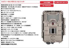屋外型センサーカメラ ブッシュネル トロフィーカムHD3エッセンシャル(アウトドア用品 アウトドアグッズ キャンプ用品 便利グッズ 精密機器 正規品)(お買い物マラソンセール)