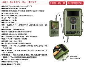屋外型センサーカメラ ブッシュネル トロフィーカムネイチャービューHD ライブ(アウトドア用品 アウトドアグッズ キャンプ用品 便利グッズ 精密機器 正規品)(お買い物マラソンセール)