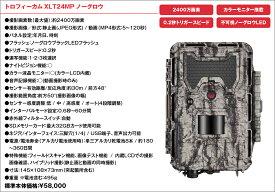 屋外型センサーカメラ ブッシュネル トロフィーカムXLT24MPノーグロウ(アウトドア用品 アウトドアグッズ キャンプ用品 便利グッズ 精密機器 正規品)(お買い物マラソンセール)