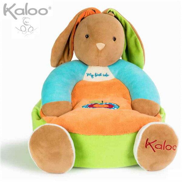 Kaloo(カルー)うさぎ ソファ「カラー」(出産祝い お誕生日プレゼント クリスマスプレゼント 贈り物 ギフト)(ポイント2倍セール)